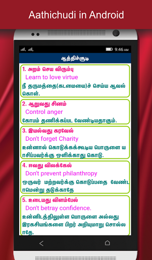 English to Tamil Dictionary for Swipe Konnect 4G - free
