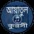 icon com.hridoy.ayatul.kursi.bangla 15.0