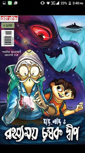 Dhaka Comics ( বাংলা কমিক্স )
