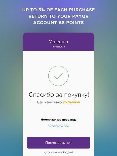PayQR - pay with your phone