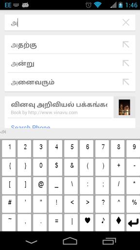 Tamil Keyboard for Lenovo Vibe C - free download APK file