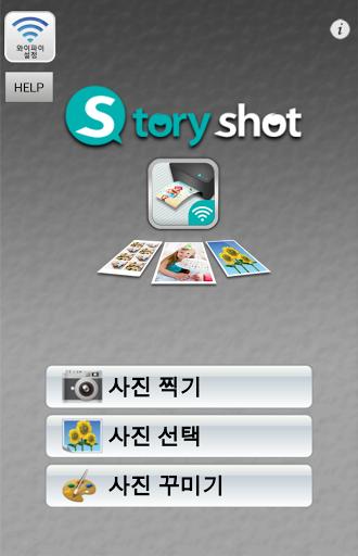 Storyshot WiFi