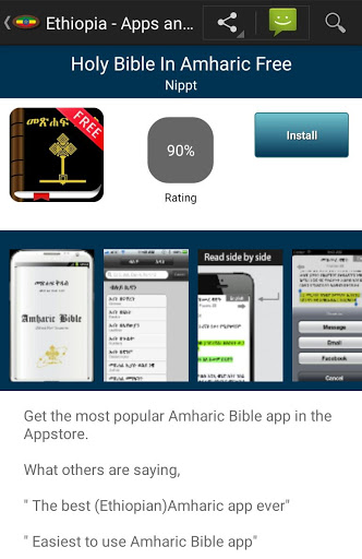 Free download Ethiopian apps APK for Android