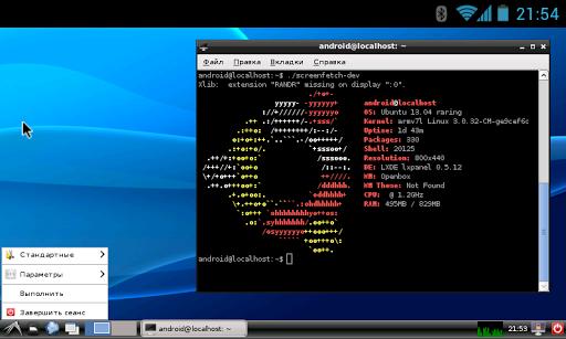 Linux Deploy for Motorola Moto E4 Plus - free download APK file for