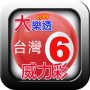 icon Taiwan Lottery Result Live