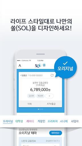 Shinhan S Bank - Shinhan Bank Smartphone Banking