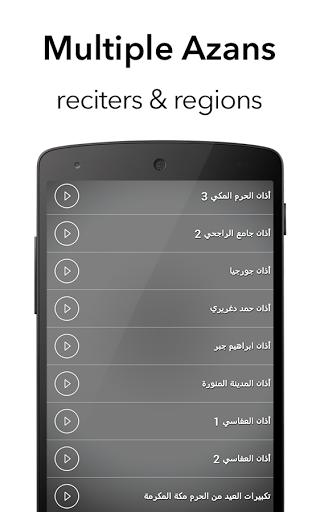 athan pour mobile lg gratuit