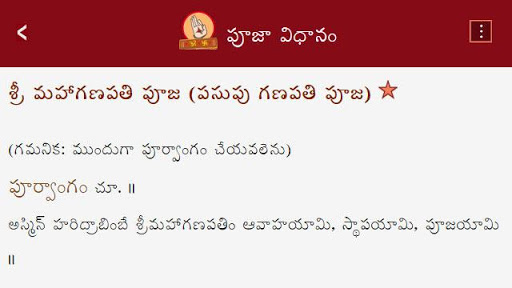 Free download Stotras in Telugu APK for Android