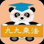 icon 貓熊教室(九九乘法)