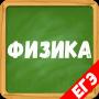 icon ru.trainer.physics2