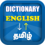 icon English to Tamil Dictionary