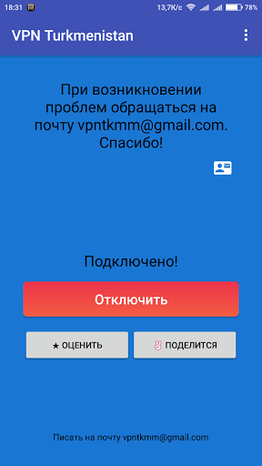 Free download VPN Turkmenistan APK for Android