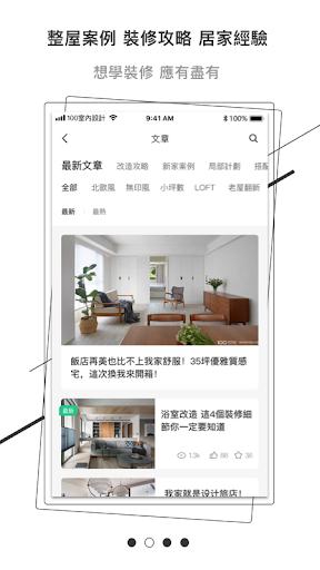 100 decoration network - 591 dedication to build, the official decoration platform