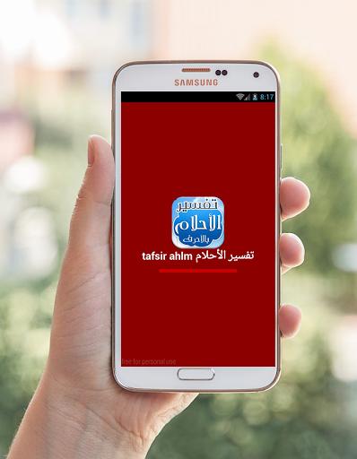 tafsir ahlam mobile