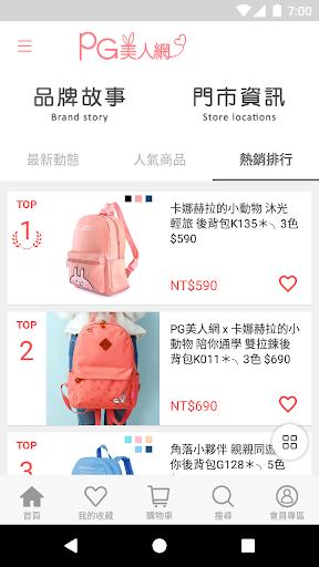 PG Beauty Network: Internet original handbag brand