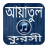 icon com.hridoy.ayatul.kursi.bangla 12.0