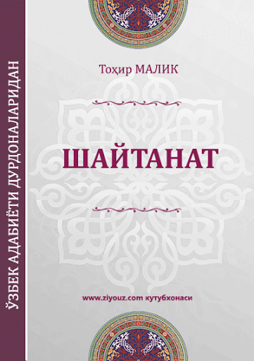 Shaytanate (Books 1-4)