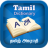 icon English to Tamil Dictionary 5.8