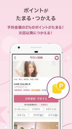 Hair Beauty Salon Search / Hot Pepper Beauty