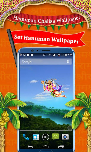 Hanuman Chalisa Wallpaper