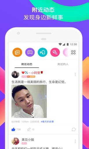 Momo dating app english version