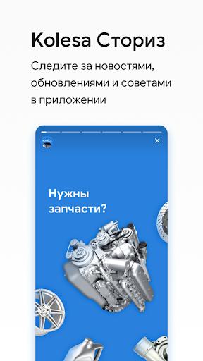 Kolesa.kz - auto ads.