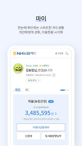 NH Nonghyup Card smart app