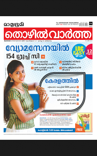 Free download Mathrubhumi Thozhil Vartha APK for Android