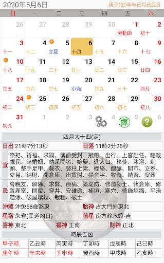 Family peasant calendar