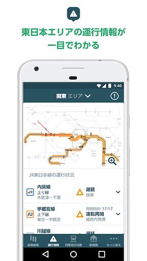 JR East Japan Application