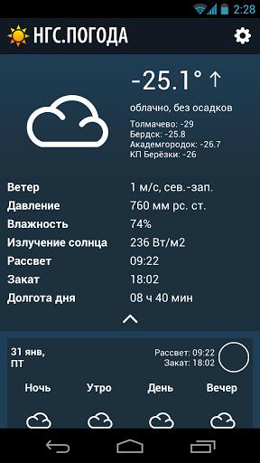 Weather (widget)