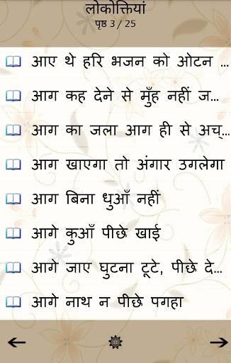 Free download Hindi Muhavare हिंदी मुहावरे APK
