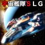 icon Celestial Fleet