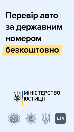Проверка авто по базе МВД Украины