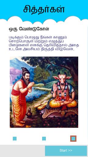 Sithars