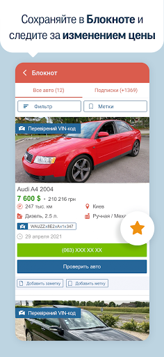 AUTO.RIA - new and used cars