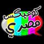 icon كوميكس مصرى