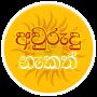 icon Avurudu Nakath 2018
