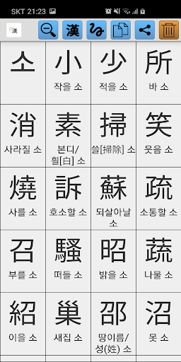 Chinese character conversion